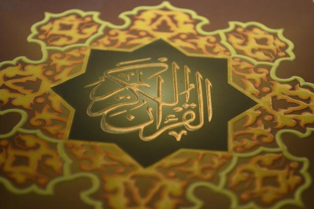 "Photo Macro ""Al-Quran "" With Nikon D3100"